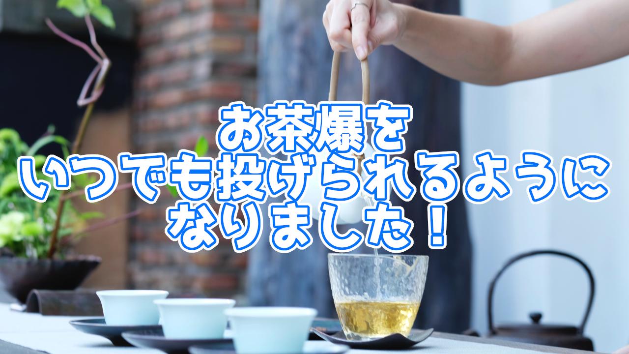 【ツイキャス】投げ銭アイテム「お茶爆」がいつでも投げれるように