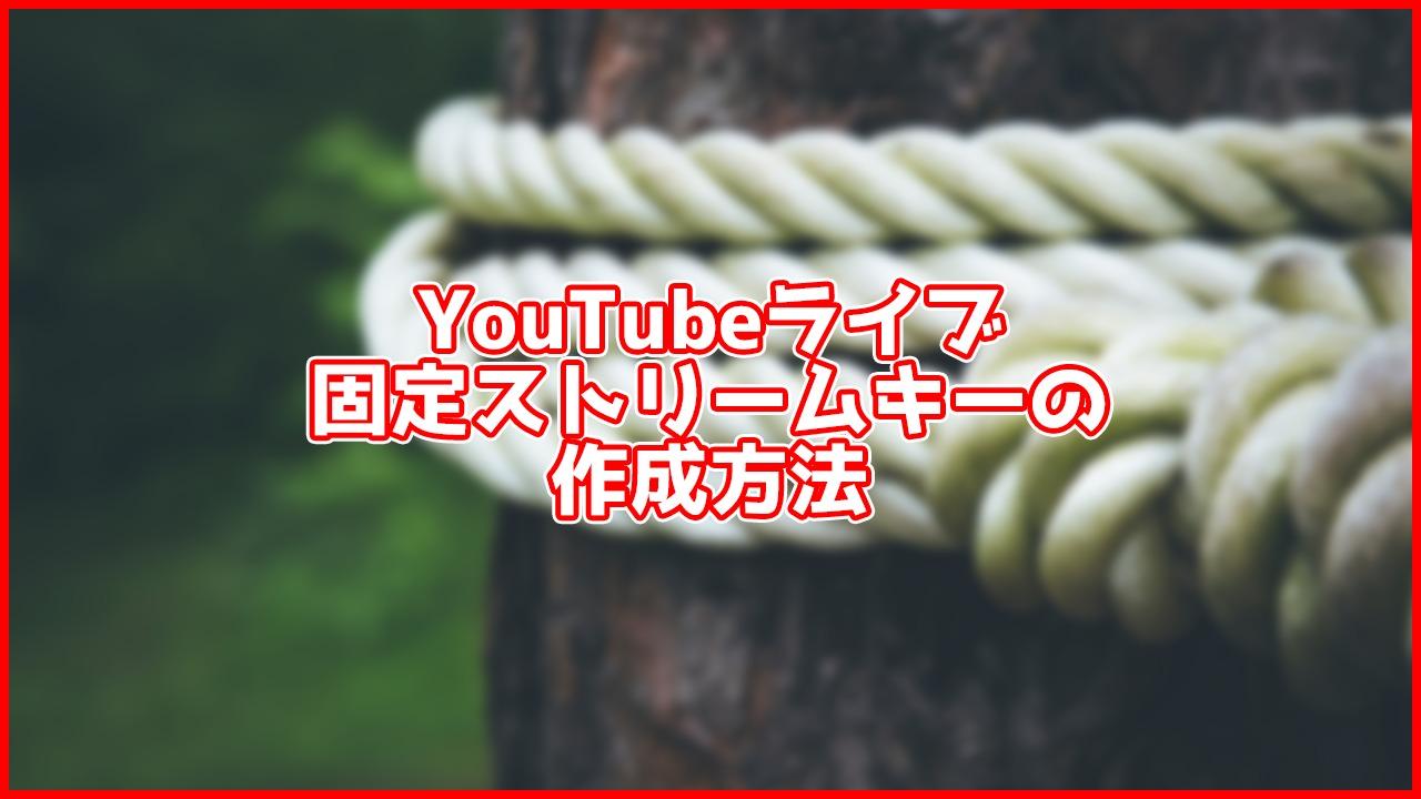 YouTubeライブのストリームキーを固定する方法