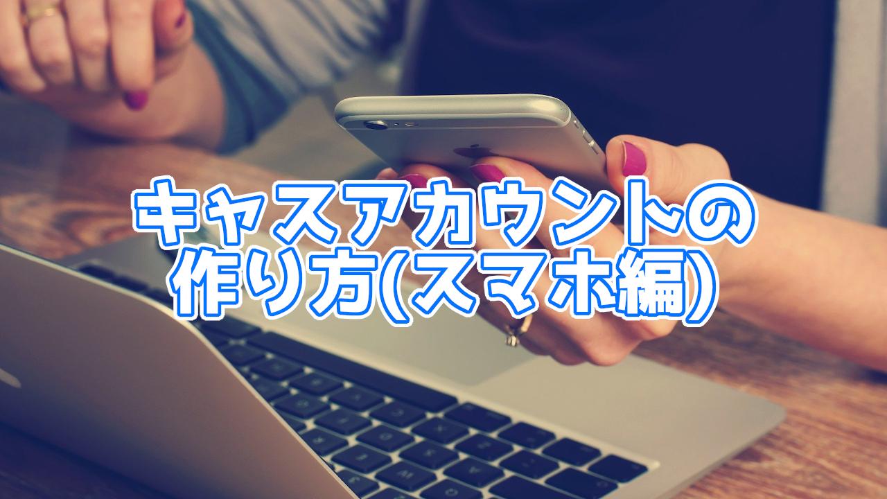 【ツイキャス】キャスアカウントの作成方法(スマホ版)
