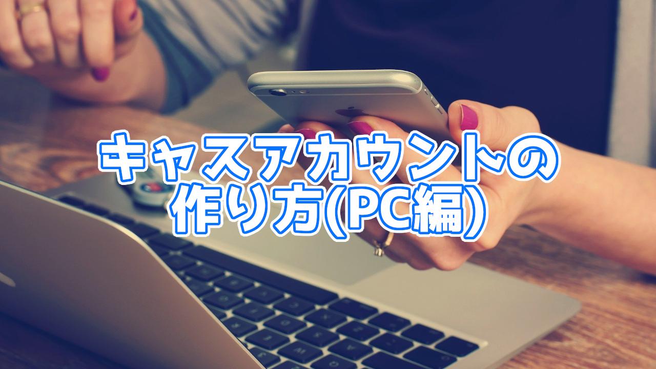 【ツイキャス】キャスアカウントの作成方法(PC版)