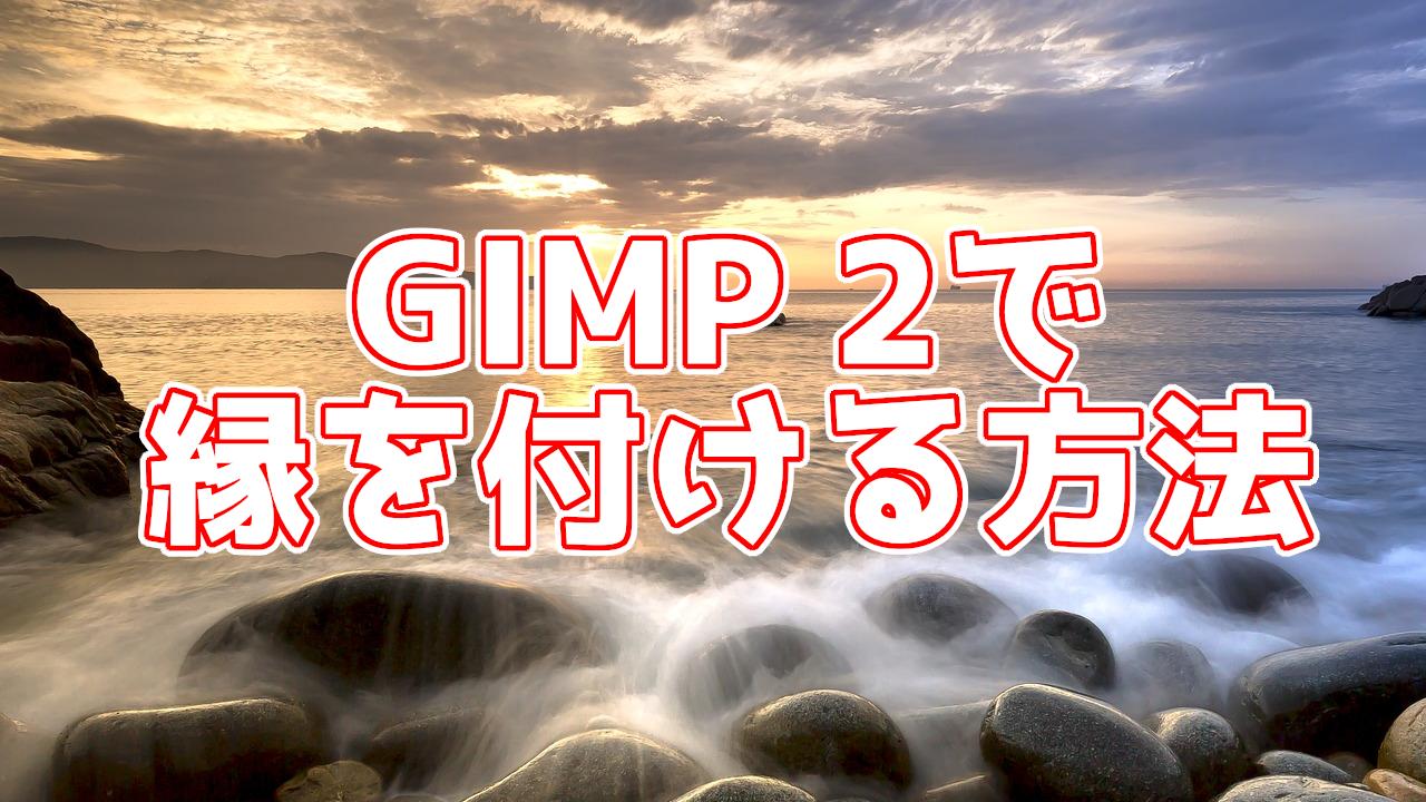【GIMP 2】文字や画像に縁取りを付ける方法