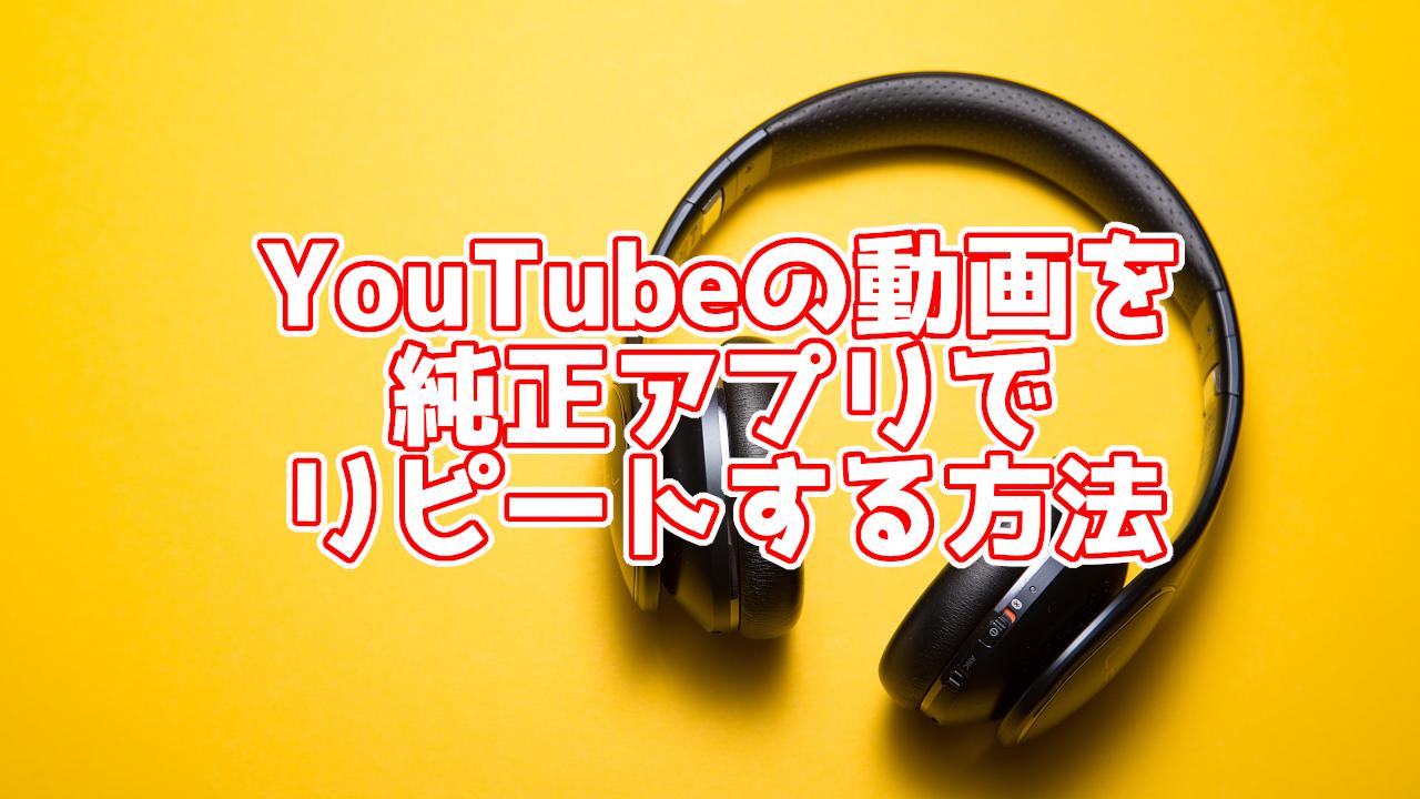 再生リストを使ってYouTubeの動画をリピートする方法