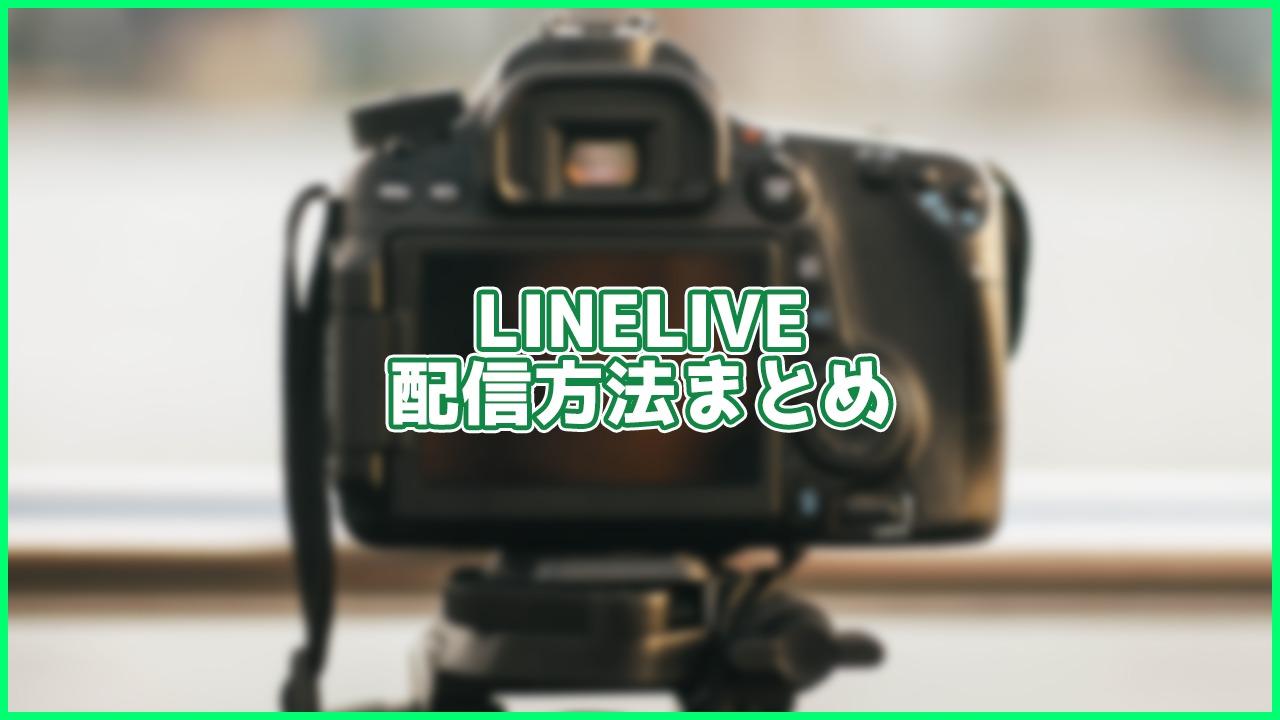 【2020年4月最新版】LINELIVEの配信方法まとめ