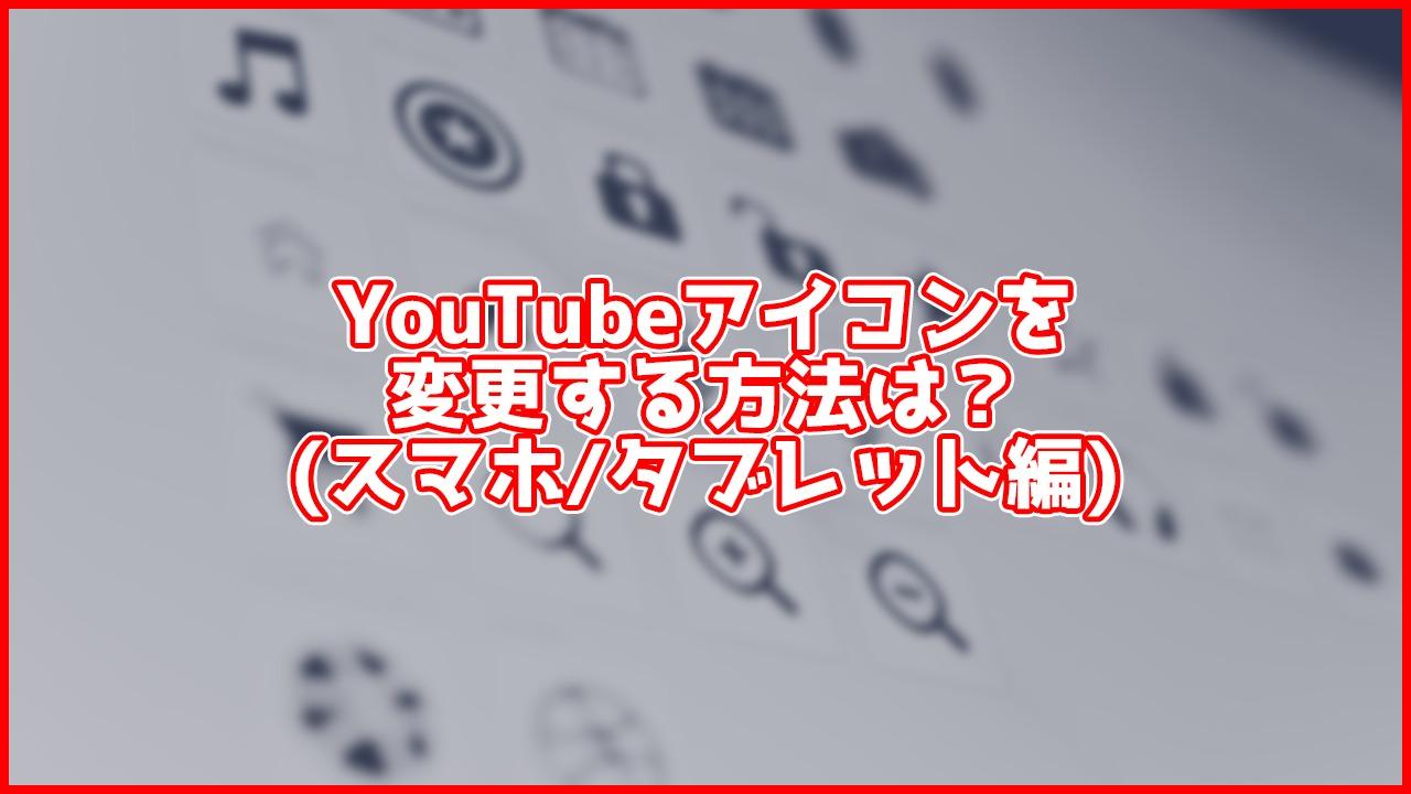 【スマホ/タブレット】YouTubeのアイコン(プロフィール画像)を変更するには?