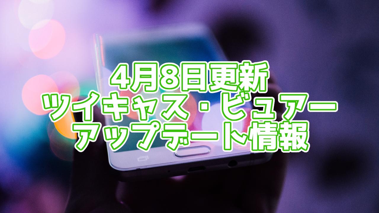 【ツイキャス】コメントが早く流れるように!4月8日にアプリがアップデート!