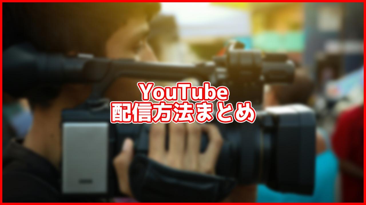 【2020年4月最新版】YouTubeライブの配信方法まとめ【PC・スマホ対応】