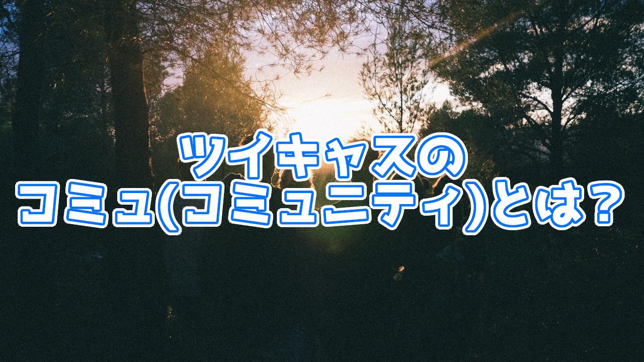 【解説】ツイキャスのコミュ(コミュニティ)とは何?使い方も解説