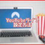 【2020年4月最新版】パソコンでのYouTubeライブの始め方を解説!