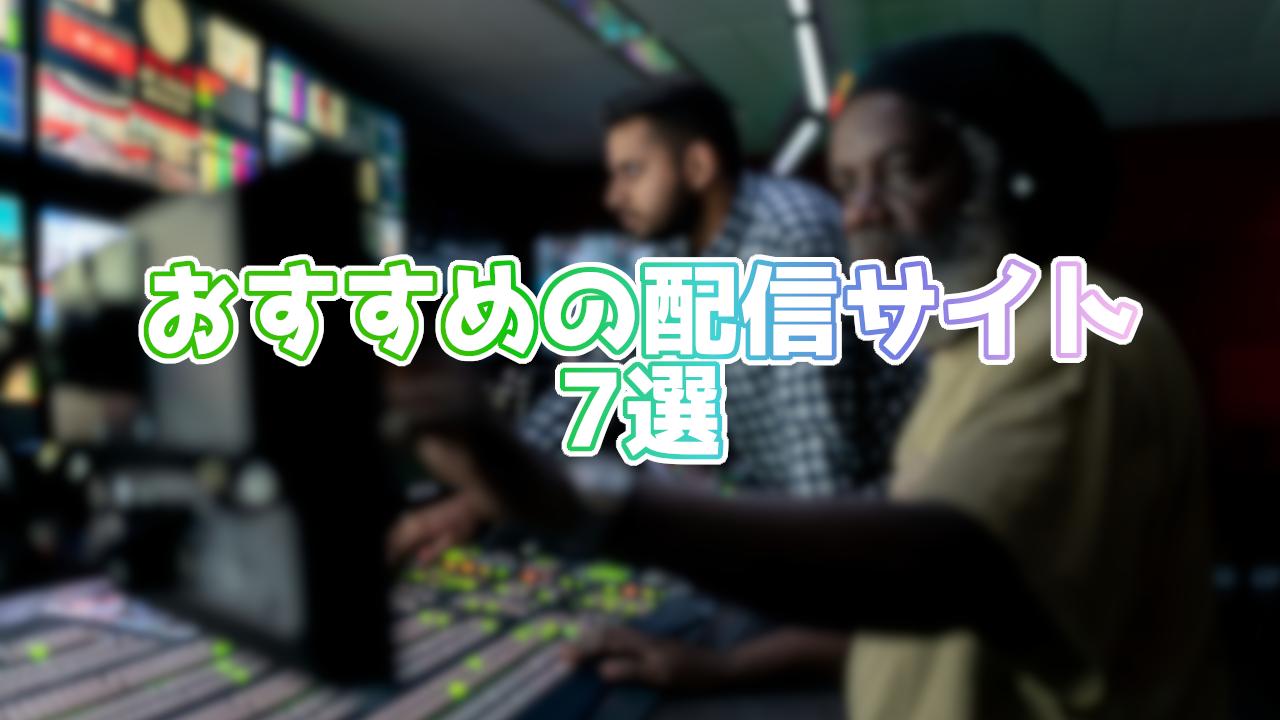 【2020年5月版】おすすめの生配信サイトを7つ紹介!