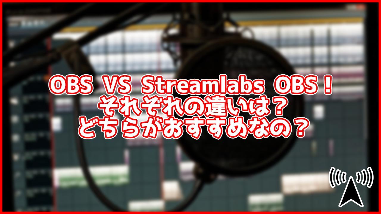 【比較】OBSとStreamlabs OBSの違いを解説!どちらがおすすめなの?