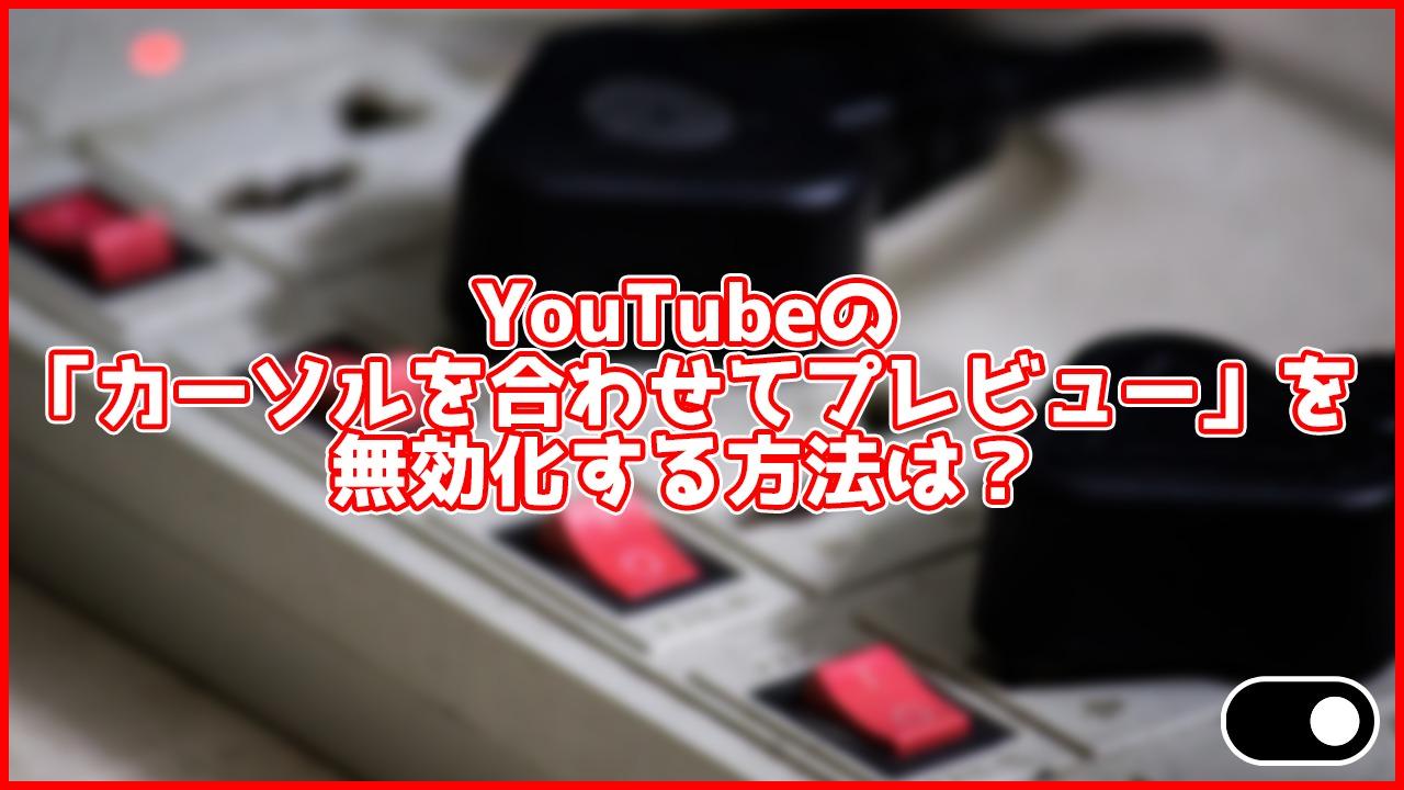 【無効化】PC版YouTubeで「カーソルを合わせてプレビュー」をオフにする方法【ワンクリック】