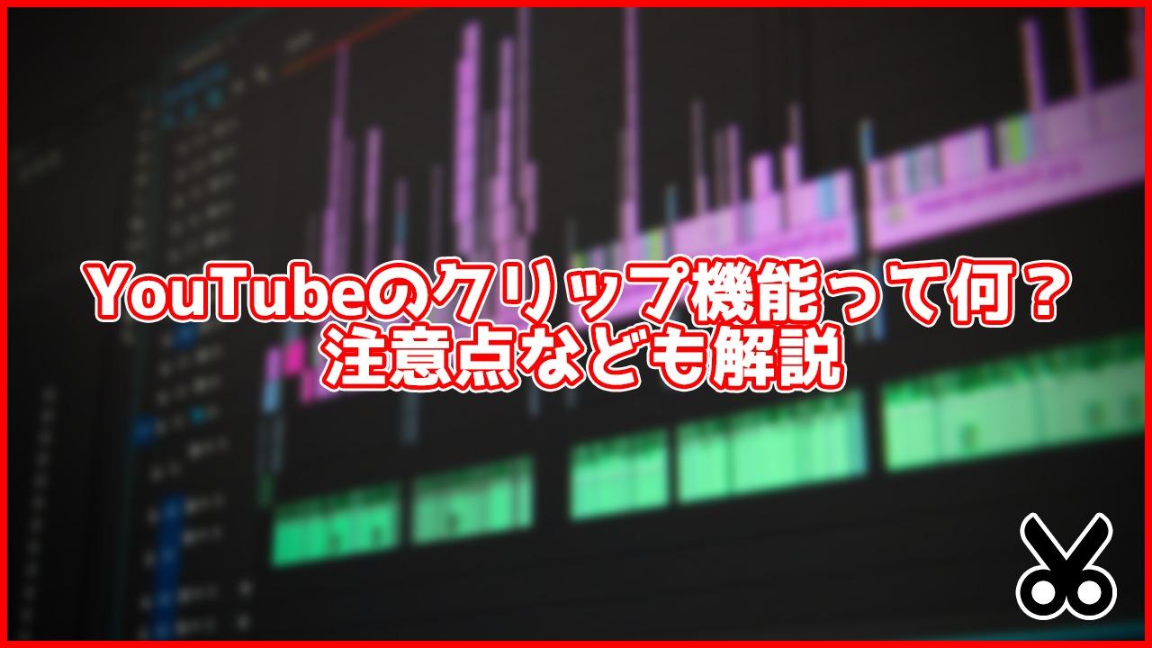 【超便利】YouTubeのクリップ機能が共有にとても便利。画面録画して共有が必要なくなる?