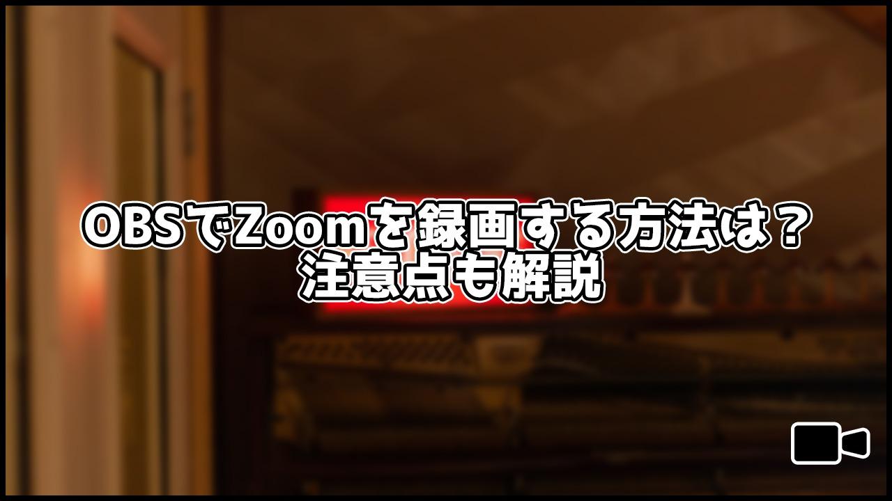 【初心者向け】OBSを使ってZoom会議を録画する方法や注意点を解説!【かんたん】