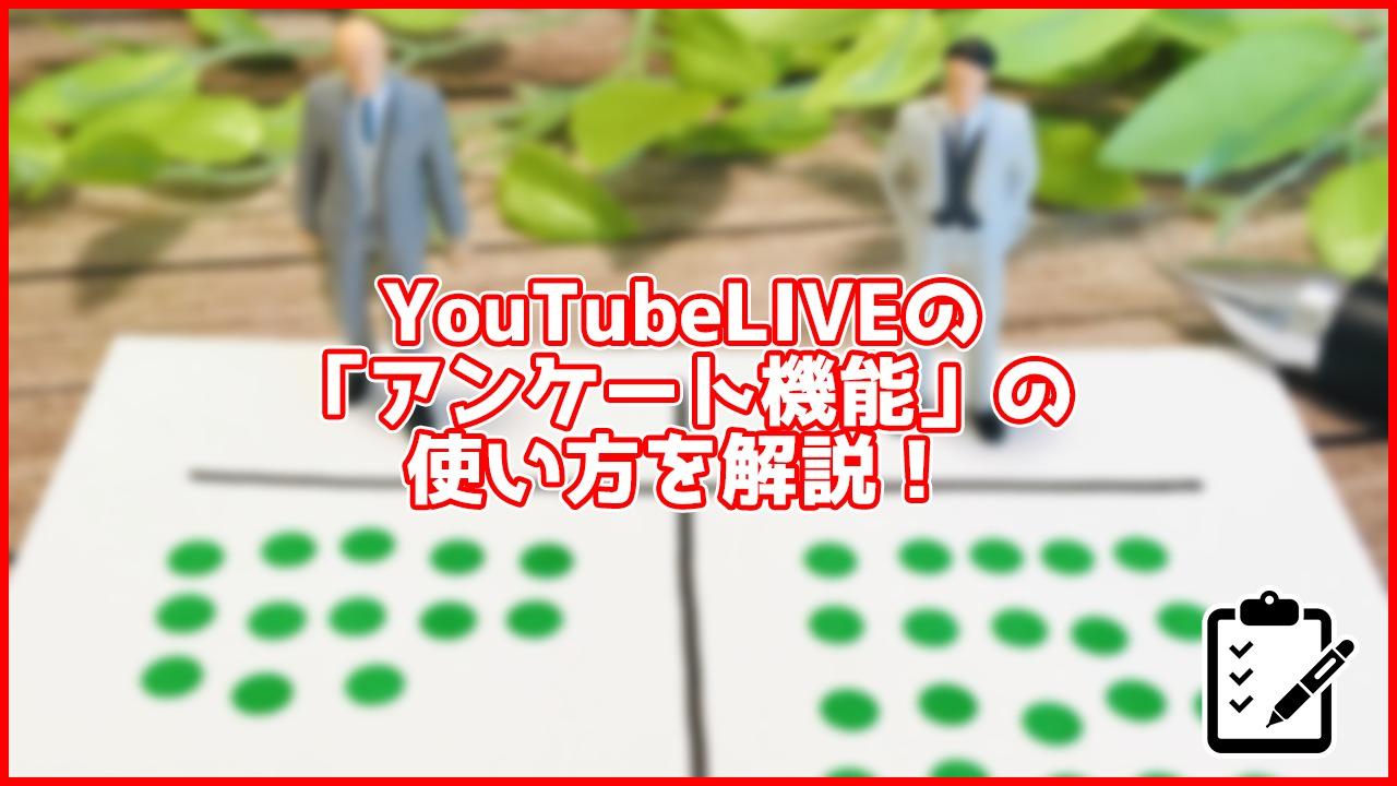 YouTubeLIVEの「アンケート機能」の使い方を解説!誰でもかんたんにできます