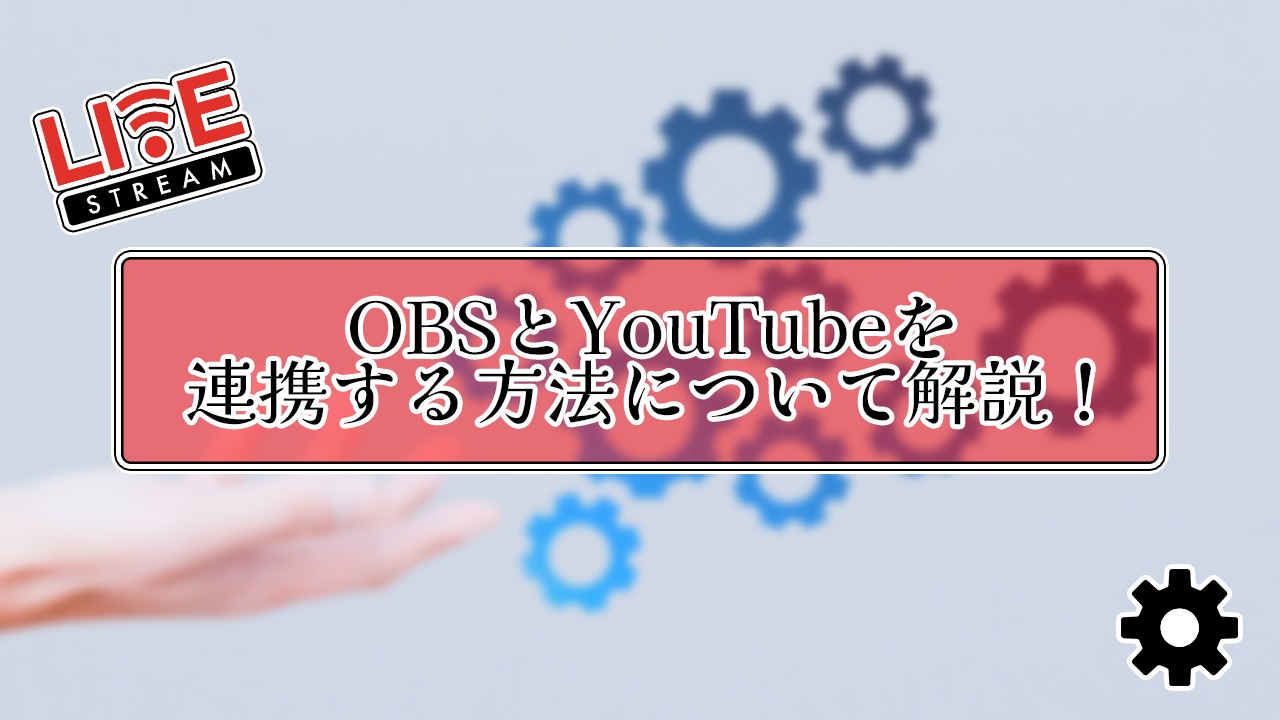 【最新】OBSからYouTubeライブの配信予約や設定する方法を解説!「配信の管理」の使い方も!